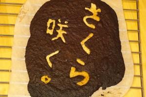 さくら咲くクッキー_1