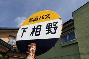 shimoaino_2016.9.3_1